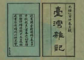 (复印本) 台湾杂记    黄逢昶    清光绪11年[1885]