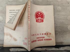 中华人民共和国宪法(华俄对照)