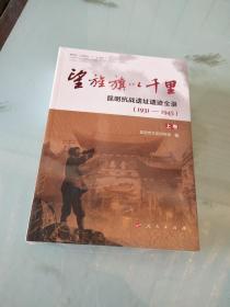 望旌旗以千里 昆明抗战遗址遗迹全录【1931-1945】 上下