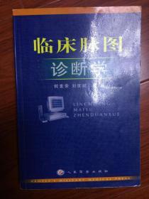 临床脉图诊断学