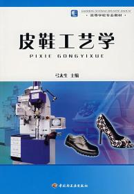 高等学校专业教材:皮鞋工艺学