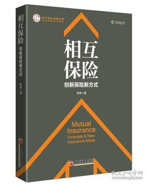 相互保险:创新保险新方式