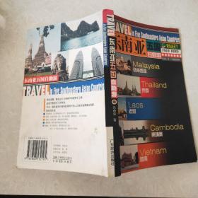 东南亚五国自助游