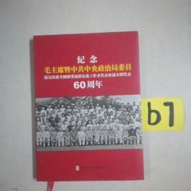 纪念马主席暨中共中央政治局委员60周年--满25包邮!