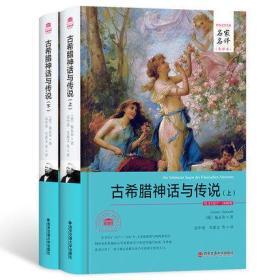 外国文学经典·名家名译(全译本) 古希腊神话与传说( 上下册)