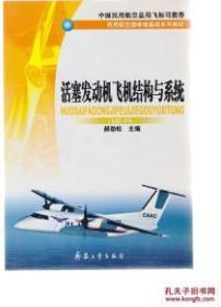 活塞发动机飞机结构与系统:ME-PA