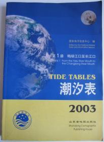 潮汐表(鸭绿江口至长江口)2003  包邮
