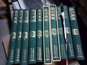 《医方类聚校点本》全18册