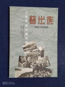 《云南民族村寨调查:普米族》