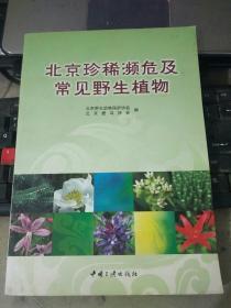 北京珍稀濒危及常见野生植物