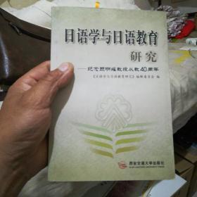 日语学与日语教育研究:纪念顾明耀教授从教40周年