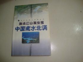 指点江山展宏图:中国南水北调(作者签赠本)