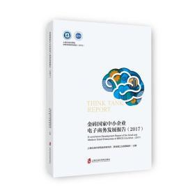 正版】金砖国家中小企业电子商务发展报告
