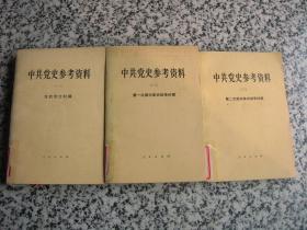 中共党史参考资料【1.2.3.】3本合售