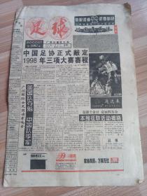 足球 1998年1月26日第1082期 16版