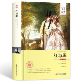 外国文学经典·名家名译(全译本):红与黑