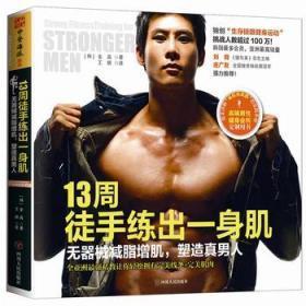 13周徒手练出一身肌:无器械减脂增肌,塑造真男人(库存新书)