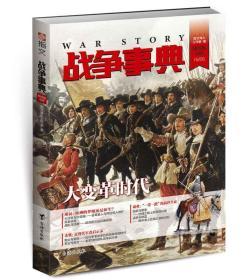 战争事典020