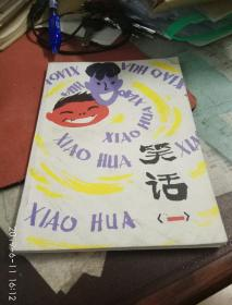 笑话(一),河南人民出版社