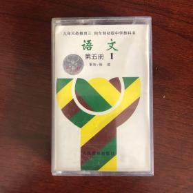 磁带:九年义务教育三 四年制初级中学教科书 语文 第五册 磁带 1