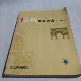 古典建筑语言