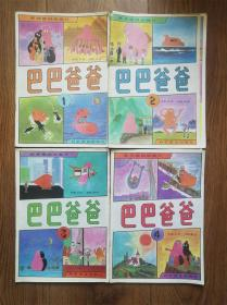 联邦德国动画片 巴巴爸爸 (1,2,3,4,5,6,7,9)8册合售
