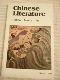 中国文学 英文季刊1989年第4期(精美插图)莫言、铁凝、王蒙等名家作品