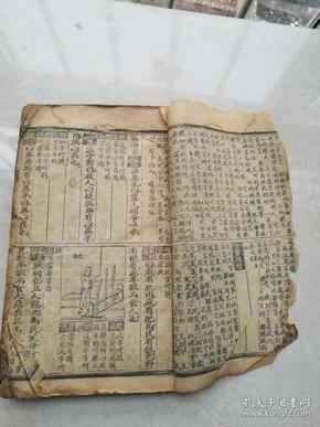 木刻,绘图四书速成新体读本孟子一厚本,木刻图画多。