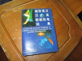 袖珍英汉、汉英船舶机电词典