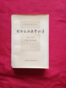 北京语言学院对外汉语教学论集.1993