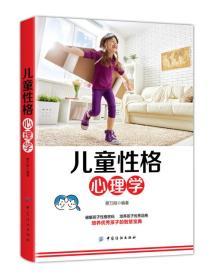儿童性格心理学