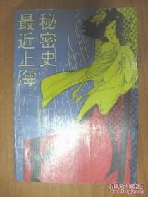 最近上海秘密史