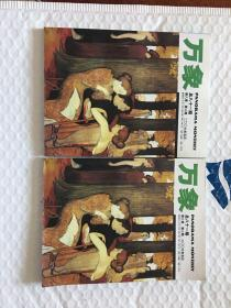 万象杂志 第八卷 第2期 (2006年5月)x22