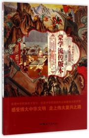 中华复兴之光.博大精深汉语--蒙学流传版本(四色)