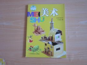 义务教育教科书 美术 六年级上册 【 2014年版 苏教版】