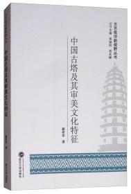 中国古塔及其审美文化特征