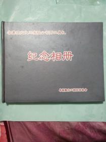 香港理文化工有限公司开工典礼纪念相册