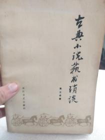 吴士余著《古典小说艺术琐谈》一册