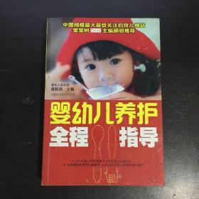 婴幼儿养护全程指导