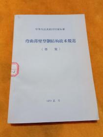 弯曲薄壁型钢结构技术规范(草案)