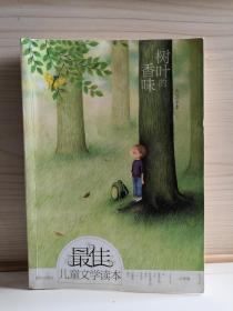 最佳儿童文学读本(小学卷):树叶的香味