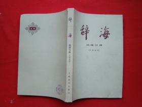 辞海 地理分册(外国地理)
