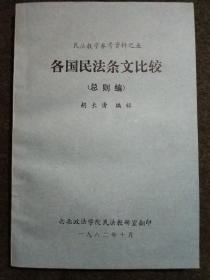 各国民法条文比较(总则编)