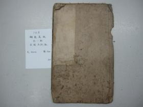 线装书《解冤真经》(全一册)民国木刻板版B1-148