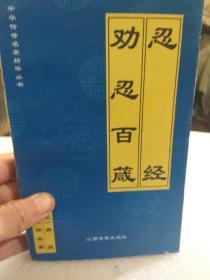 中华传世名著精华丛书《忍经、劝忍百箴》一册