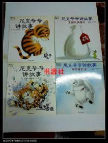 尼克爷爷讲故事:阿布有办法、没装蒜,我高兴、虎子、虎子和雪橇(套装全4册)