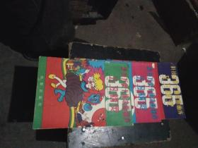 少儿读物:365科技万象卡通涂画画库 丑丑精灵12本一套, (4册不重复合售)