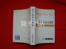 杨吾扬论文选集:地理学的理论与实践