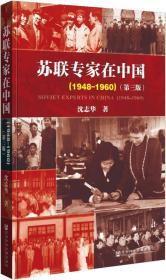 苏联专家在中国(1948-1960)第三版