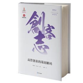创客志·中国创业经典案例研究:高管创业的基因解码(精装)